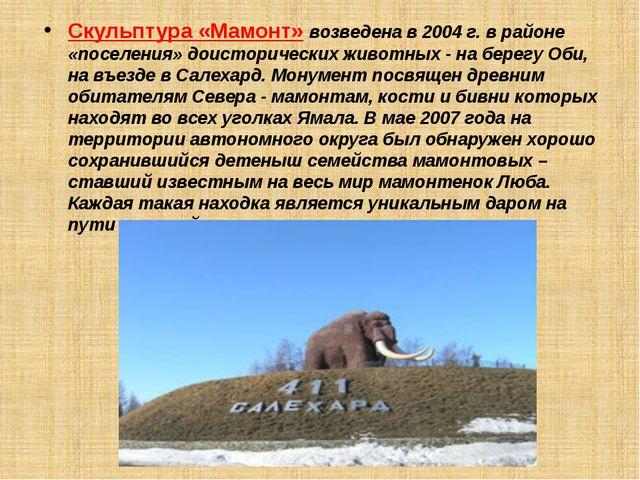 Скульптура «Мамонт»возведена в 2004 г. в районе «поселения» доисторических ж...