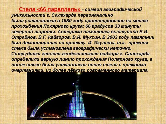 Стела «66 параллель»- символ географической уникальности г. Салехарда перво...