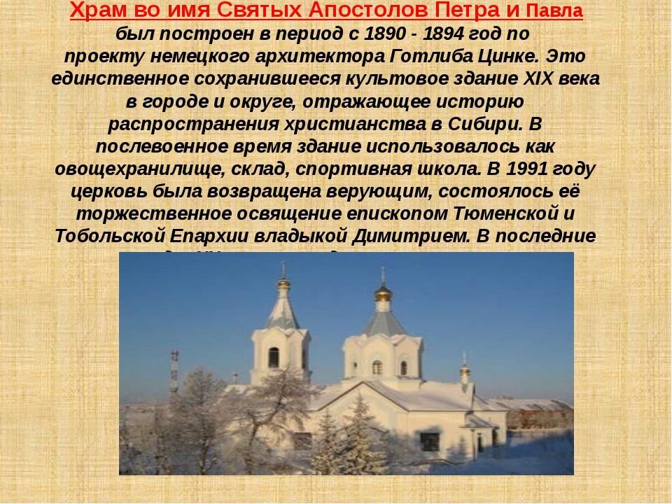 Храм во имя Святых Апостолов Петра и Павла был построен в период с 1890 - 18...