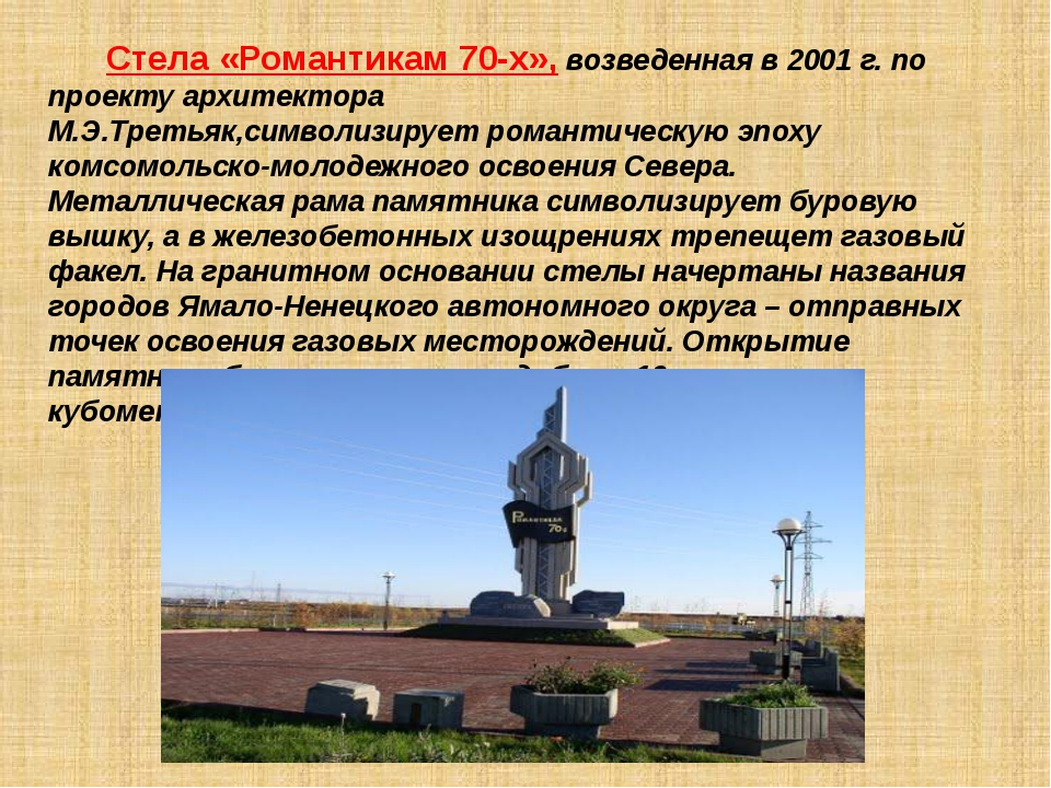 Стела «Романтикам 70-х»,возведенная в 2001 г. по проекту архитектора М.Э.Тр...