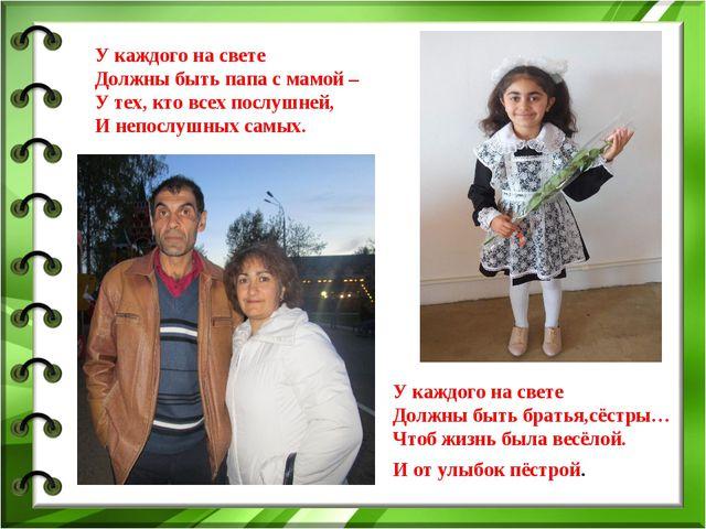 У каждого на свете Должны быть папа с мамой – У тех, кто всех послушней, И не...