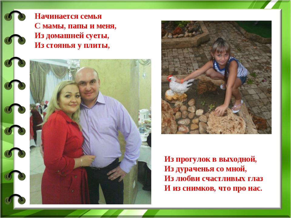 Начинается семья С мамы, папы и меня, Из домашней суеты, Из стоянья у плиты,...