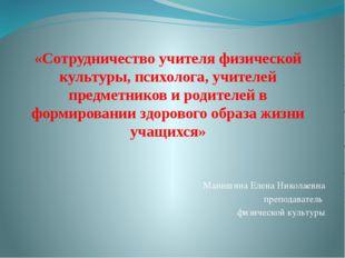 «Сотрудничество учителя физической культуры, психолога, учителей предметников