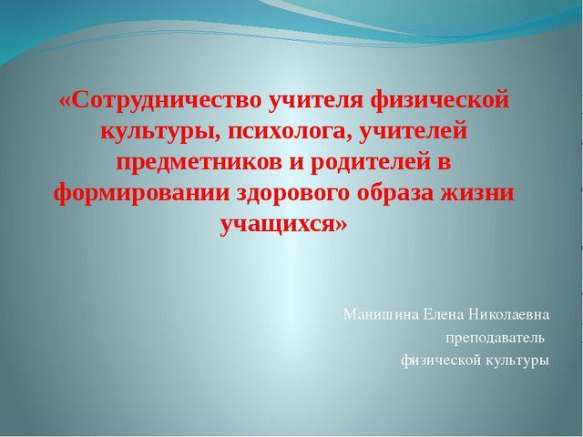 «Сотрудничество учителя физической культуры, психолога, учителей предметников...
