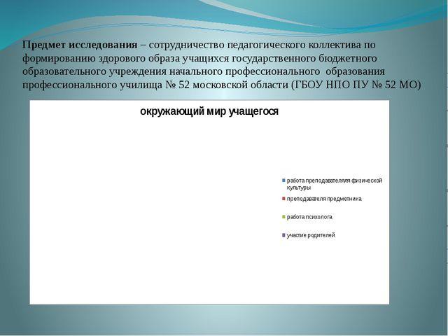 Предмет исследования – сотрудничество педагогического коллектива по формирова...