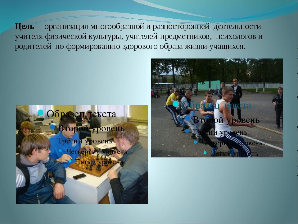 Цель – организация многообразной и разносторонней деятельности учителя физиче...