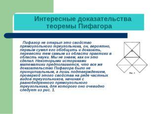 Интересные доказательства теоремы Пифагора Пифагор не открыл это свойство пр
