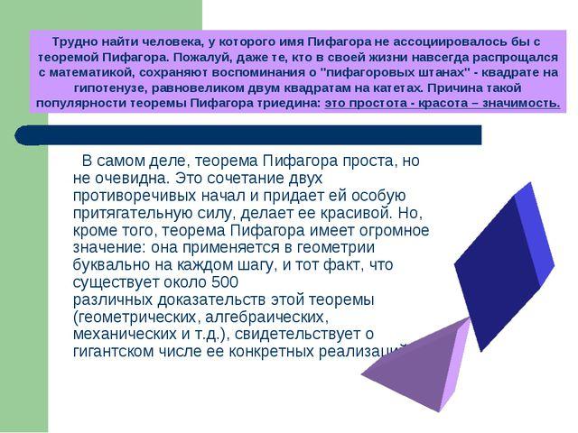 В самом деле, теорема Пифагора проста, но не очевидна. Это сочетание двух пр...