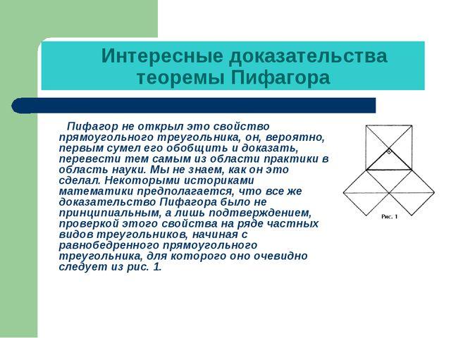 Интересные доказательства теоремы Пифагора Пифагор не открыл это свойство пр...