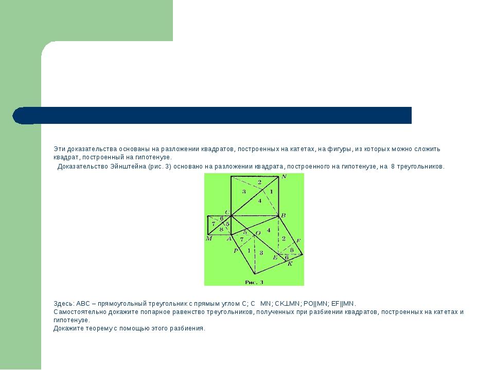 Эти доказательства основаны на разложении квадратов, построенных на катетах,...