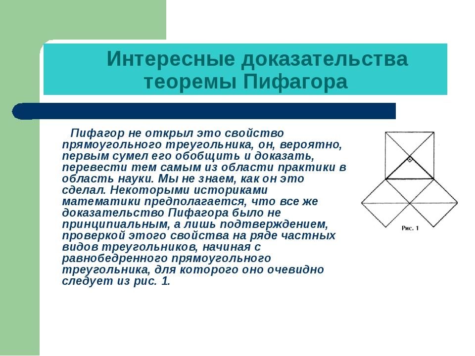 Доказательство теоремы пифагора учащиеся средних веков считали очень трудным