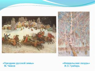 «Праздник русской зимы» «Февральская лазурь» М. Чижов И.Э. Грабарь