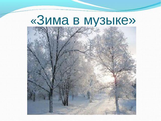 «Зима в музыке»