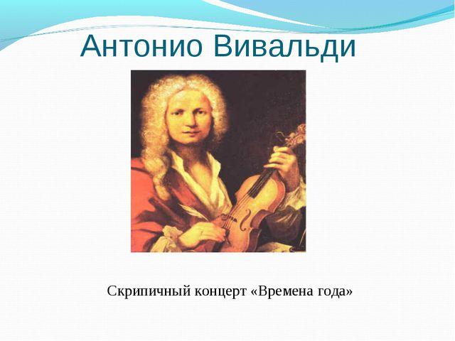Антонио Вивальди Скрипичный концерт «Времена года»