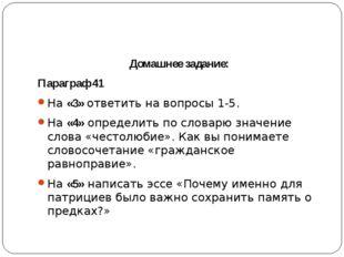 Домашнее задание: Параграф 41 На «3» ответить на вопросы 1-5. На «4» определ