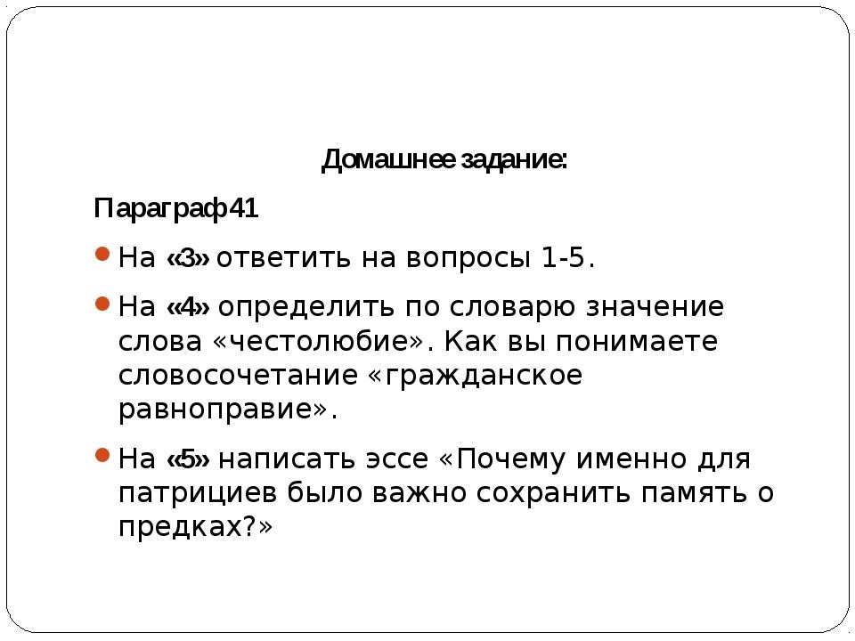 Домашнее задание: Параграф 41 На «3» ответить на вопросы 1-5. На «4» определ...