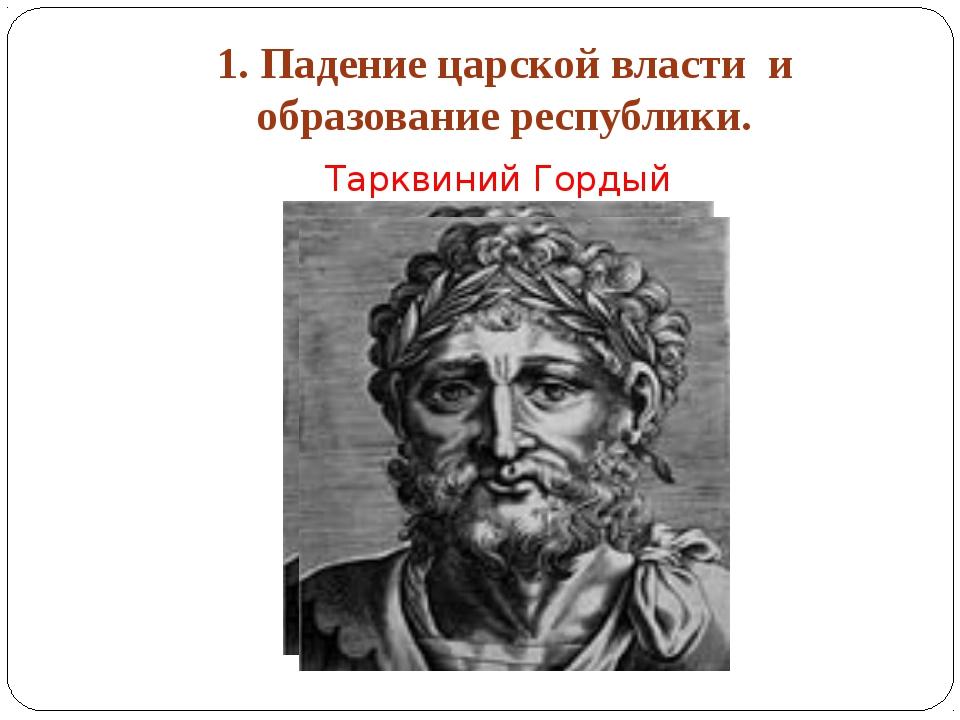 1. Падение царской власти и образование республики. Тарквиний Гордый