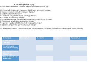 ІІ. Үй тапсырмасын сұрау: А) Еуразияның климатын қалыптастырушы факторларды