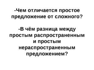 -Чем отличается простое предложение от сложного? -В чём разница между простым