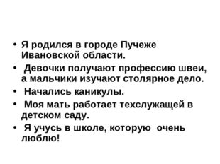 Я родился в городе Пучеже Ивановской области. Девочки получают профессию швеи