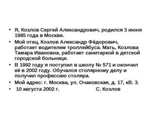 Я, Козлов Сергей Александрович, родился 3 июня 1985 года в Москве. Мой отец,