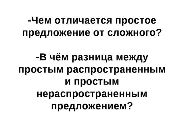 -Чем отличается простое предложение от сложного? -В чём разница между простым...