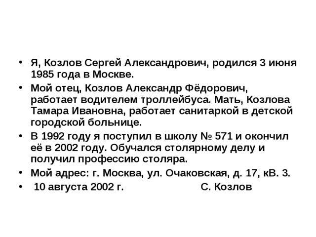 Я, Козлов Сергей Александрович, родился 3 июня 1985 года в Москве. Мой отец,...