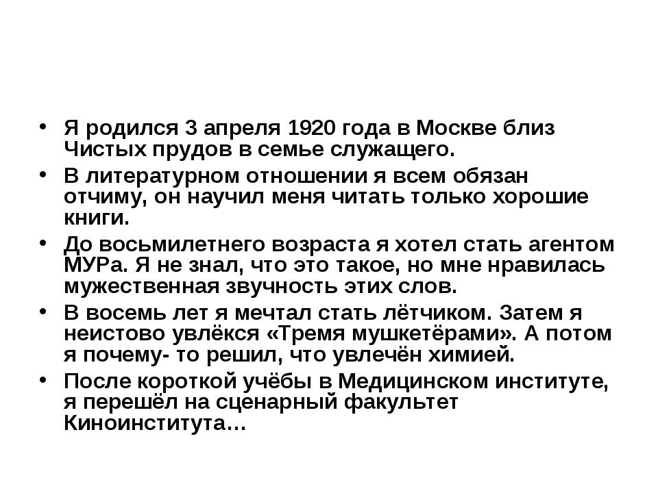 Я родился 3 апреля 1920 года в Москве близ Чистых прудов в семье служащего. В...
