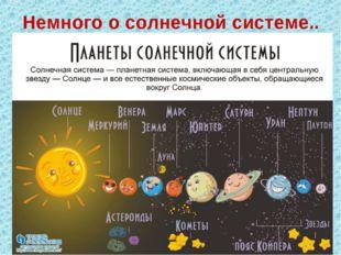 Немного о солнечной системе..