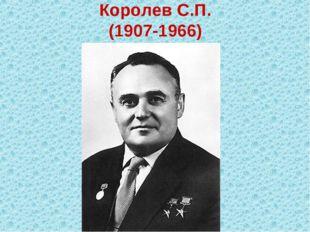 Королев С.П. (1907-1966)