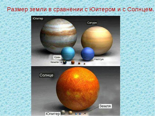 Размер земли в сравнении с Юитером и с Солнцем.