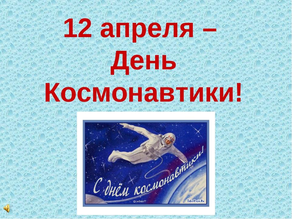 12 апреля – День Космонавтики!
