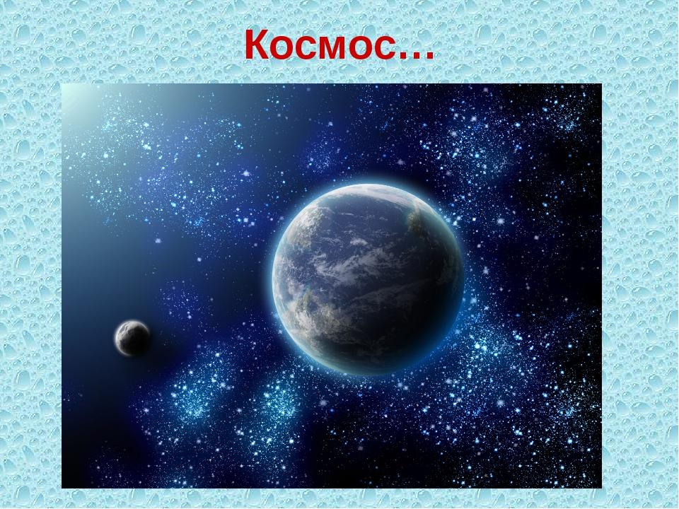 Космос…