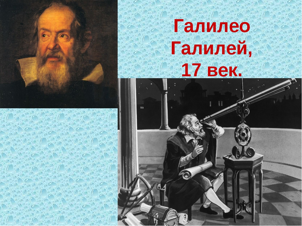 Галилео Галилей, 17 век.