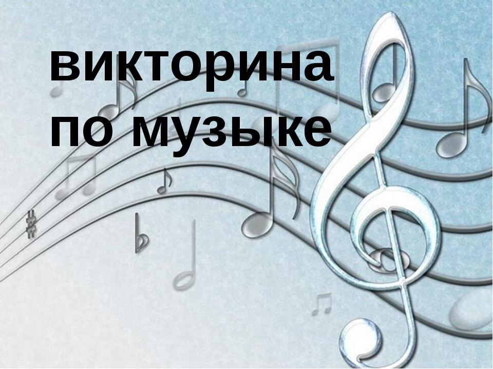 викторина по музыке