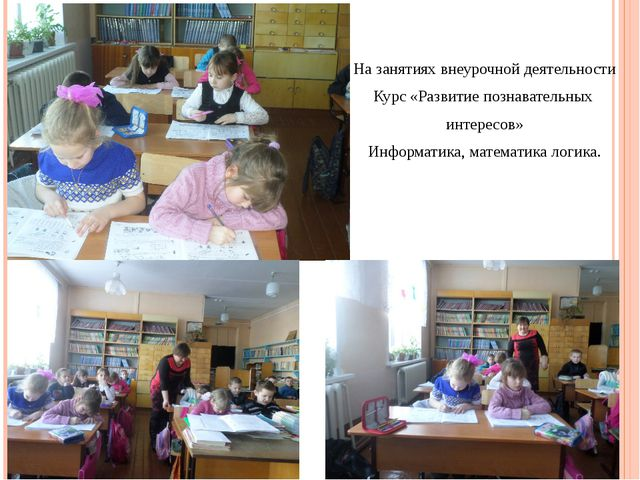 На занятиях внеурочной деятельности Курс «Развитие познавательных интересов»...
