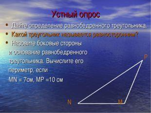 Устный опрос Дайте определение равнобедренного треугольника. Какой треугольни
