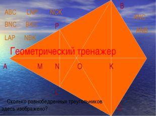 A M N O K C ABC BNC LAP LNP Сколько равнобедренных треугольников здесь изобр