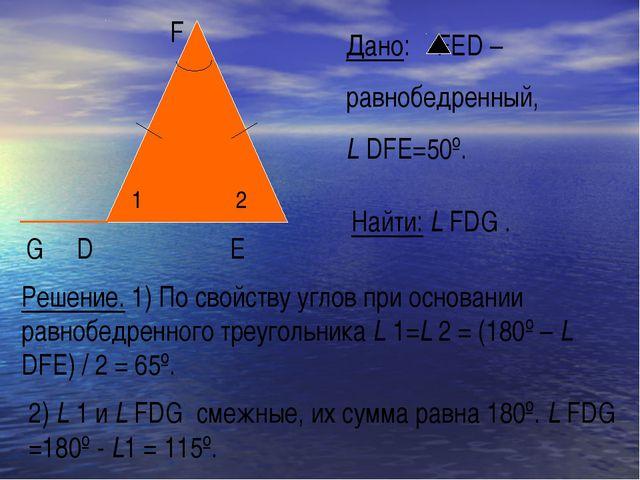 Найти: L FDG . Решение. 1) По свойству углов при основании равнобедренного тр...