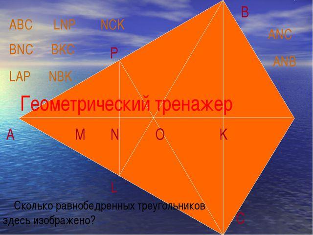 A M N O K C ABC BNC LAP LNP Сколько равнобедренных треугольников здесь изобр...