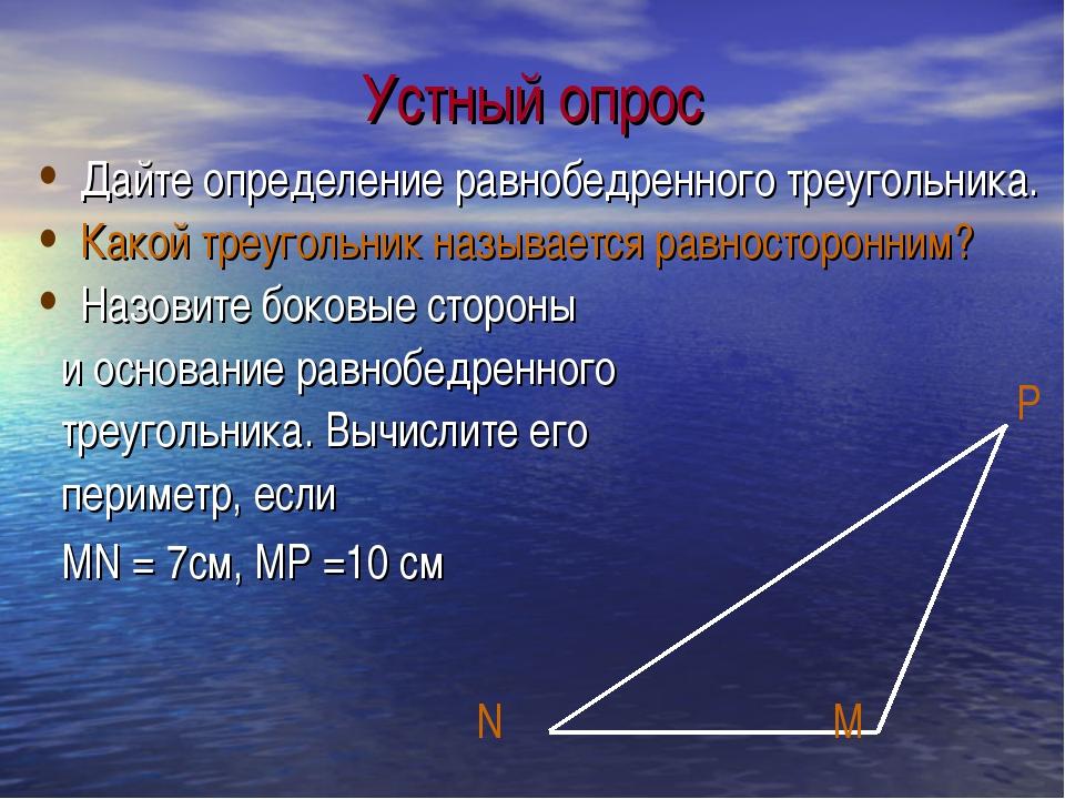 Устный опрос Дайте определение равнобедренного треугольника. Какой треугольни...