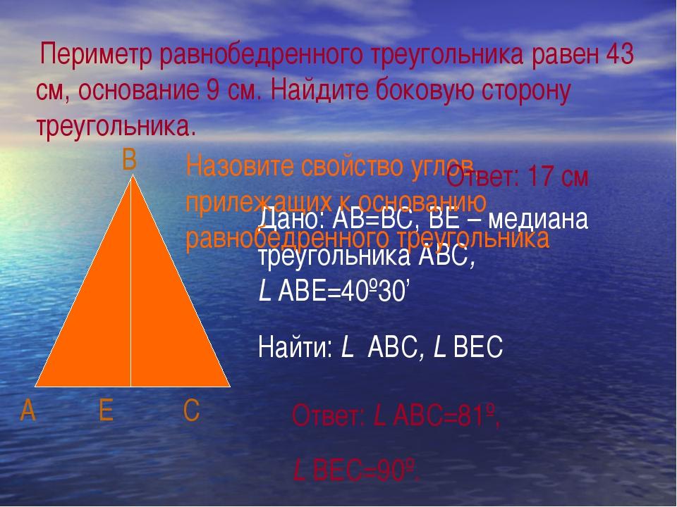 Периметр равнобедренного треугольника равен 43 см, основание 9 см. Найдите б...