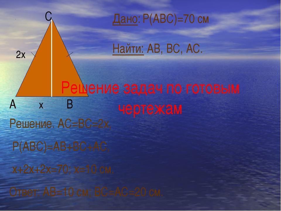 Дано: Р(АВС)=70 см Найти: АВ, ВС, АС. Решение. АС=ВС=2х, Р(АВС)=АВ+ВС+АС, х+2...