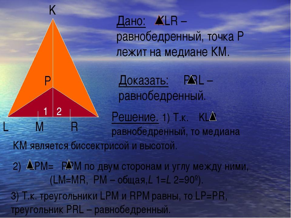 Решение. 1) Т.к. KLR равнобедренный, то медиана 1 2 (LM=MR, РМ – общая,L 1=L...
