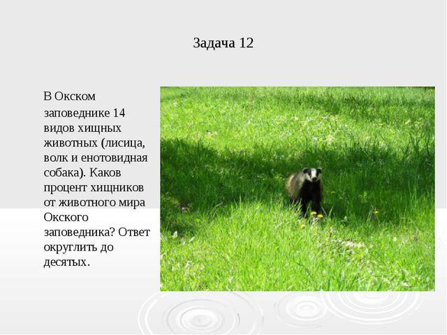 Задача 12 В Окском заповеднике 14 видов хищных животных (лисица, волк и еното...