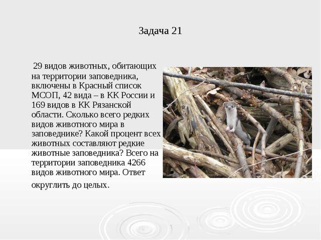 Задача 21 29 видов животных, обитающих на территории заповедника, включены в...
