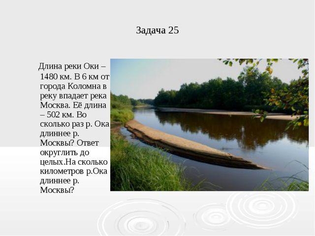 Задача 25 Длина реки Оки – 1480 км. В 6 км от города Коломна в реку впадает р...
