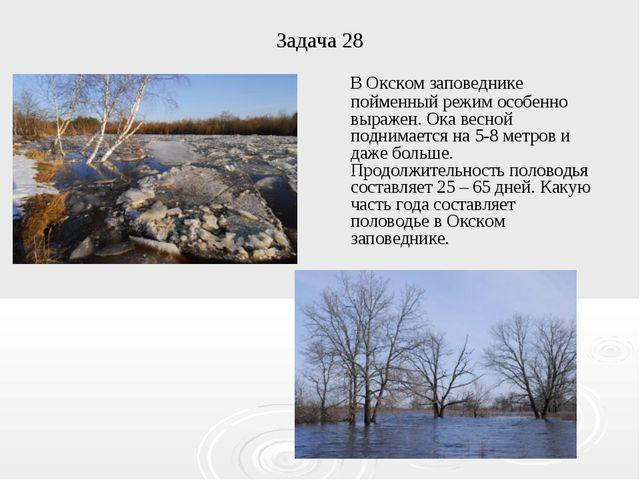 Задача 28 В Окском заповеднике пойменный режим особенно выражен. Ока весной п...