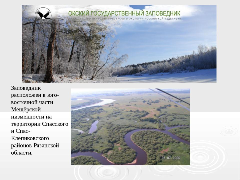 Заповедник расположен в юго-восточной части Мещёрской низменности на территор...