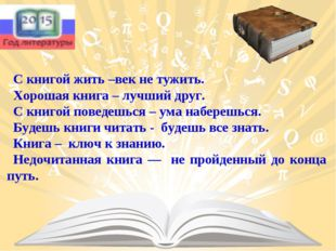 С книгой жить –век не тужить. Хорошая книга – лучший друг. С книгой поведешьс